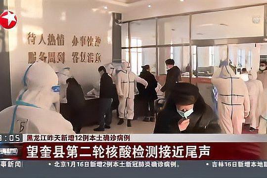 黑龙江昨天新增12例本土确诊病例