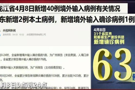 黑龙江省新增境外输入确诊病例40例