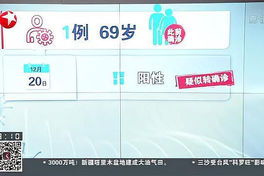 黑龙江新增本土确诊病例