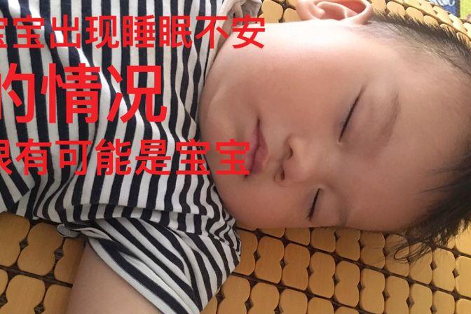 宝宝睡觉老是不踏实,影响宝宝长个子?宝妈们有必要了解一下哦!