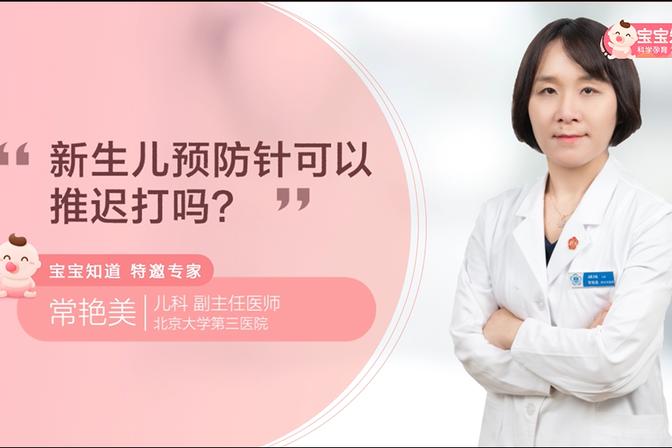常艳美:新生儿预防针可以推迟打吗