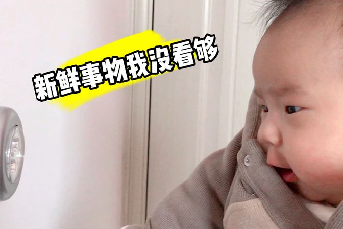 4个月的小宝宝对新鲜事物一直在看!这种现象正常吗?