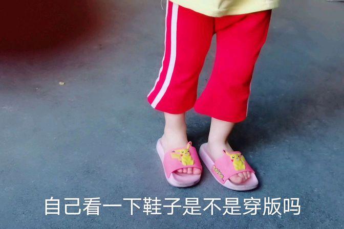 为什么小孩子都喜欢把鞋子反着穿?