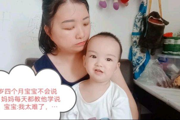 一岁四个月宝宝只会叫爸妈妈正常吗?你们家小孩都是多大会说话的