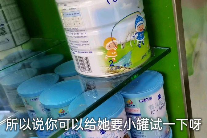 牛奶蛋白过敏的宝宝可以试试吃大豆奶粉和羊奶粉吗