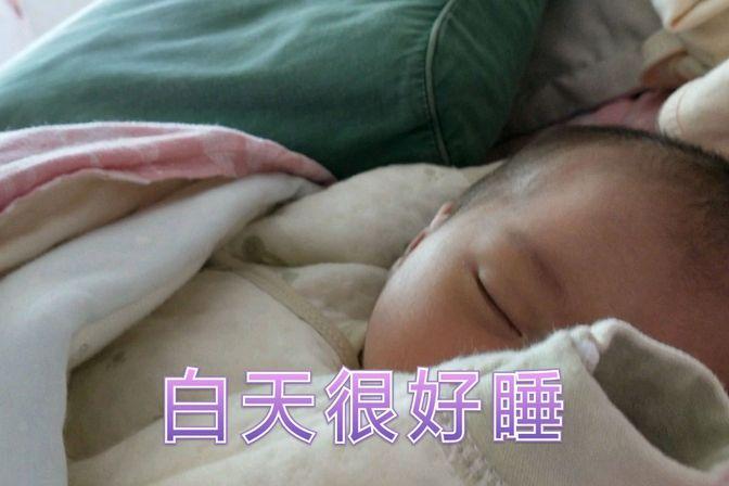 月子里的宝宝白天喜欢睡觉,晚上就不睡,大家有什么方法没有?