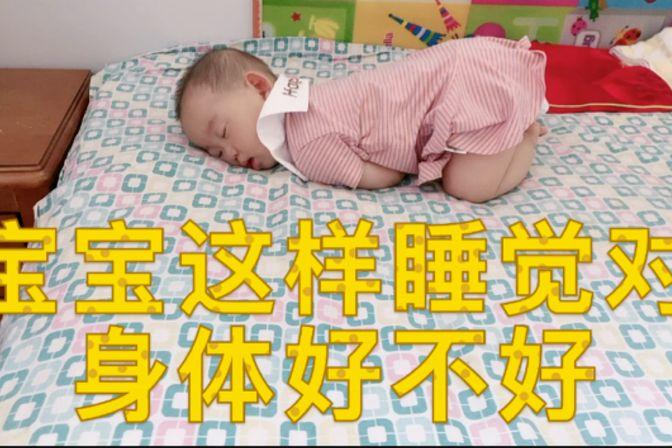 双胞胎宝宝,喜欢趴着撅屁股睡觉,这样睡觉好?