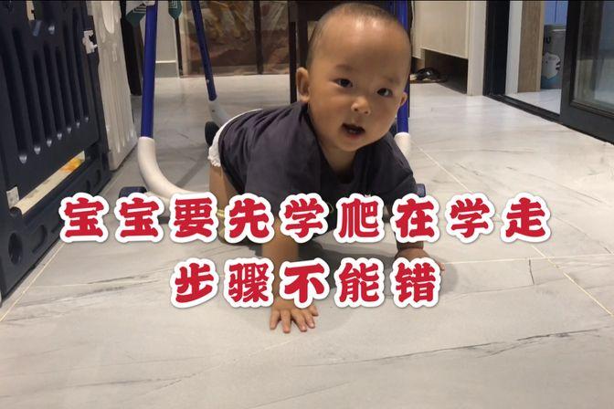 11个月的宝宝这样训练爬行,宝宝不会爬千万不能放弃,要学会引导
