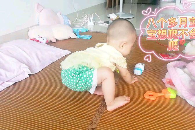 八个多月宝宝在学爬,不会爬屁股翘起来就是爬不起来