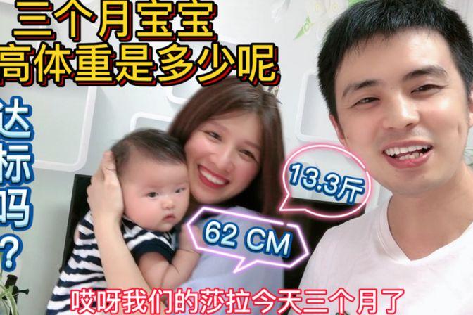三个月的宝宝,身高体重多少才达标呢,越南媳妇体重曝光,老公瘦