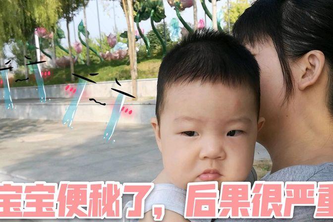 9个月宝宝连续三天便便困难,干燥的像大药丸,妈妈已无法淡定