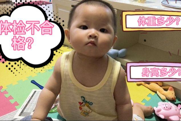 八个月女宝宝体检,体重7.6kg,身高67.2cm,医生说体检不合格