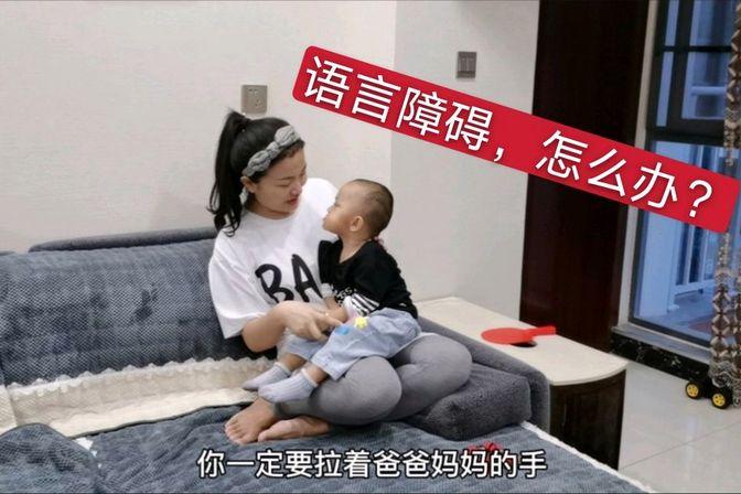 大宝1岁7个月,还不会说话,正常吗?语言障碍,需要去医院检查吗