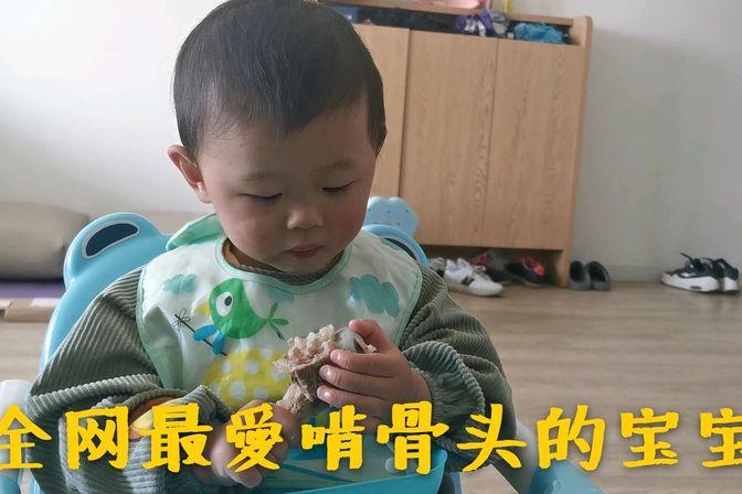 16个月的宝宝最爱啃骨头,吃饭从不用父母喂,这样的宝宝好养吗?